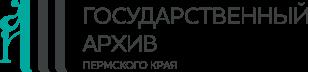 Государственный архив Пермского края