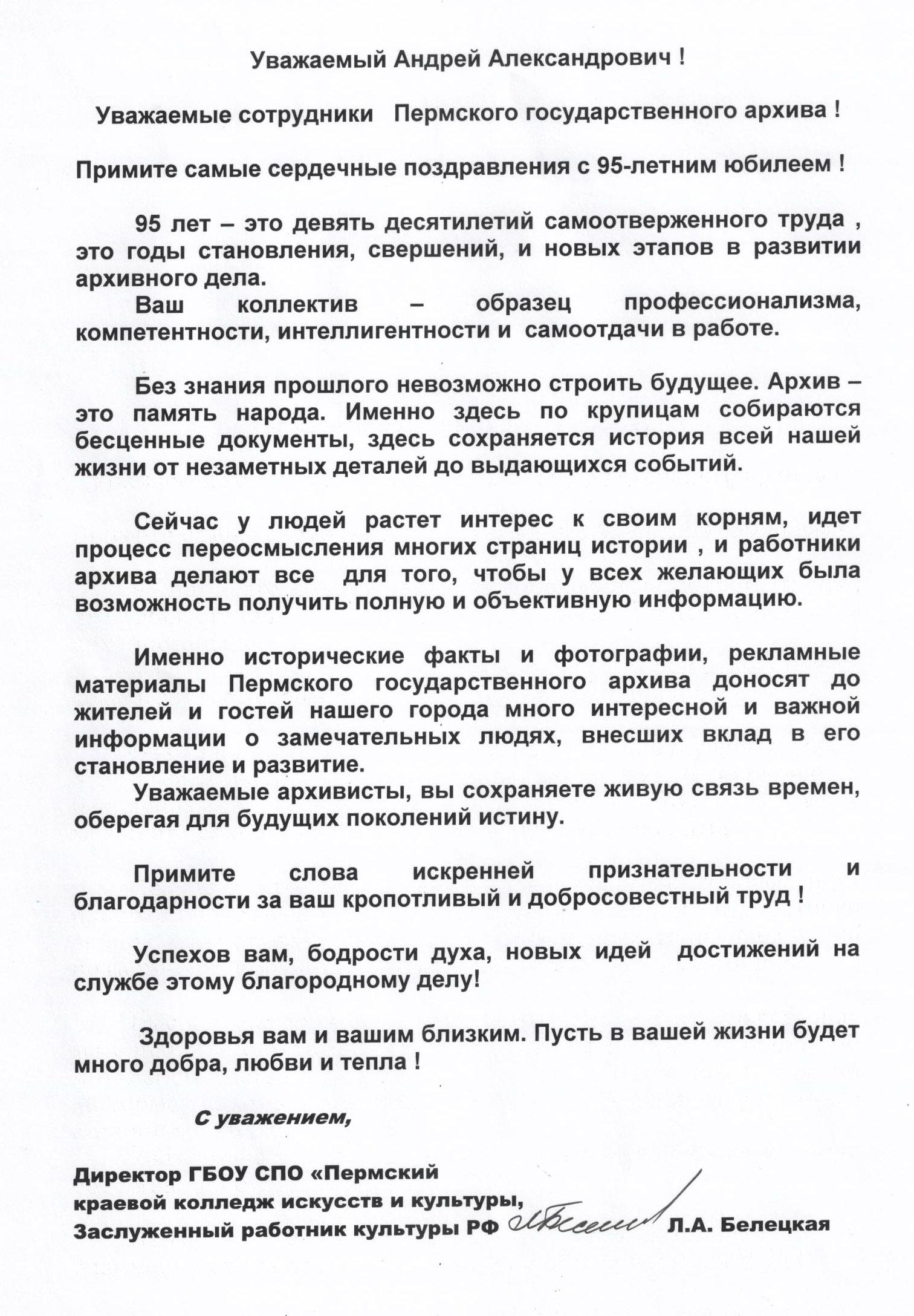 Путин и Собянин поздравили москвичей с Днем 42