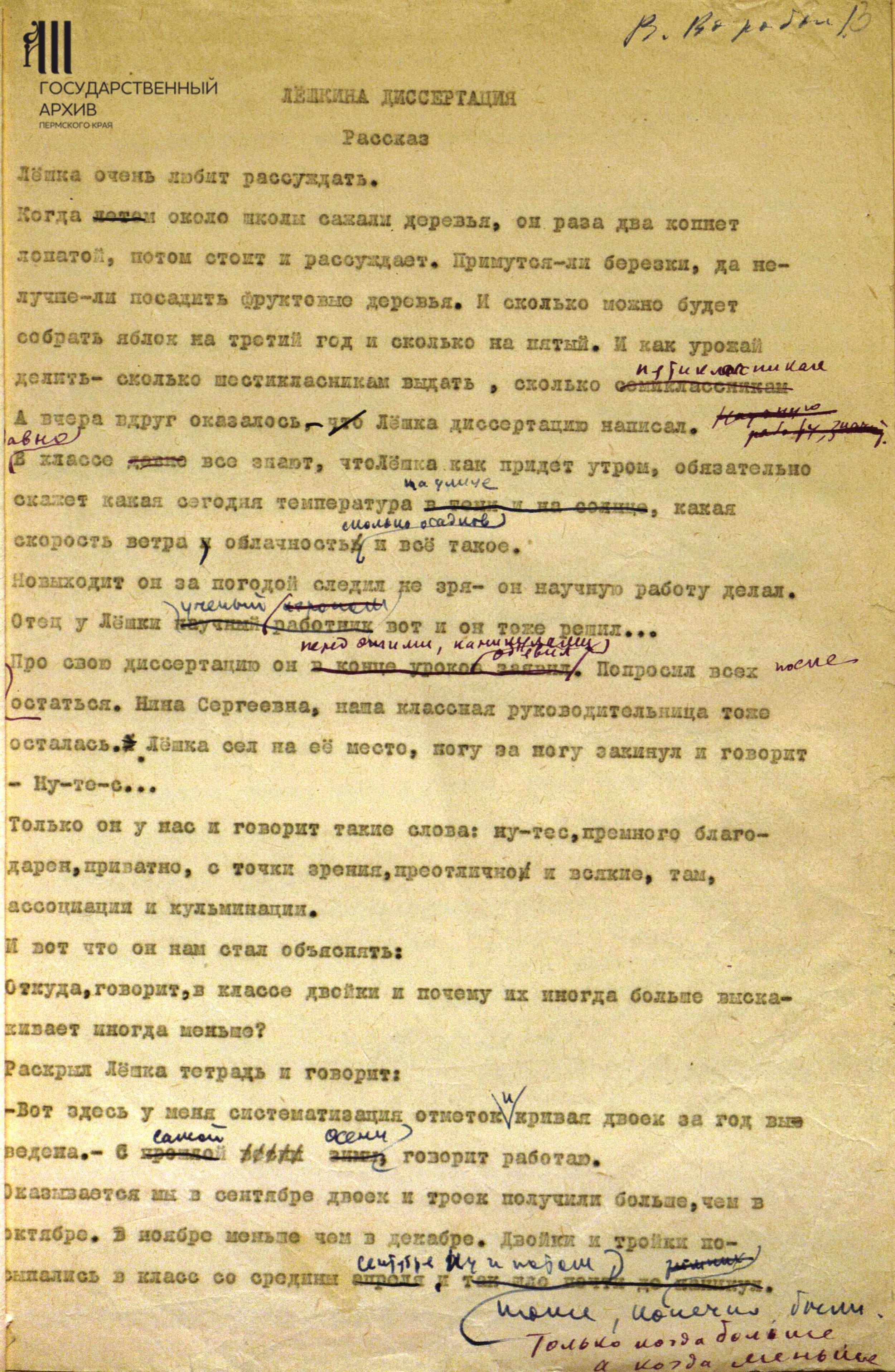 Пермский Пантеон Владимир Воробьёв  Пермский Пантеон Владимир Воробьёв