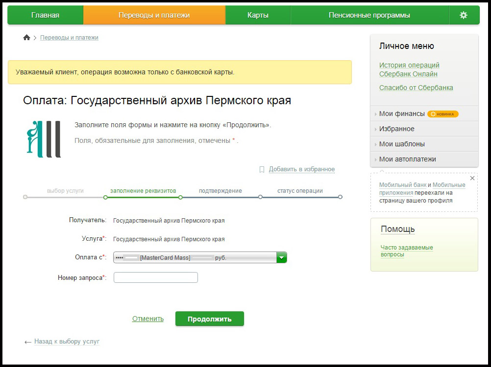Как сделать платёж через сбербанк бизнес онлайн